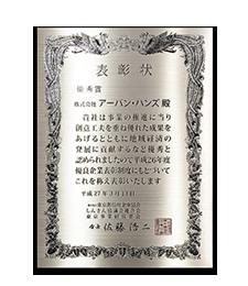 平成26年度 優良企業表彰制度 優秀賞受賞